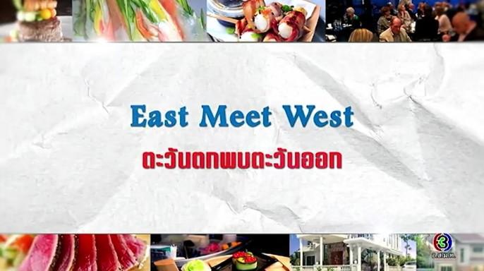 ดูละครย้อนหลัง ศัพท์สอนรวย | East Meet West = ตะวันตกพบตะวันออก