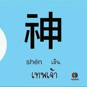 รายการย้อนหลัง โต๊ะจีน Around the World | คำว่า (เสิน) เทพเจ้า | 08-08-60 | Ch3Thailand