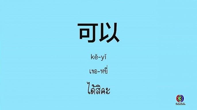ดูละครย้อนหลัง โต๊ะจีน Around the World | คำว่า (เขอ-หยี่) ได้สิคะ