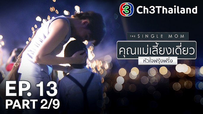 ดูละครย้อนหลัง TheSingleMom คุณแม่เลี้ยงเดี่ยวหัวใจฟรุ้งฟริ้ง EP.13 ตอนที่ 2/9