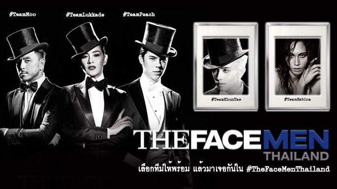 ดูละครย้อนหลัง The Face Men Thailand : Episode 2 Part 1/7 : 5 สิงหาคม 2560