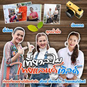 รายการย้อนหลัง เที่ยวตลาดบ้านกง เยือนชุมชนบ้านไทยครั่ง