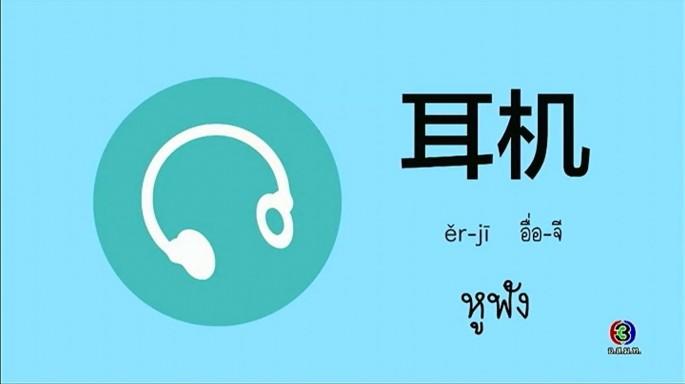 ดูละครย้อนหลัง โต๊ะจีน Around the World | คำว่า (อื่อ-จี) หูฟัง