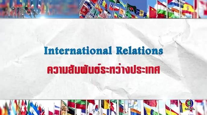ดูรายการย้อนหลัง ศัพท์สอนรวย | International Relations = ความสัมพันธ์ระหว่างประเทศ