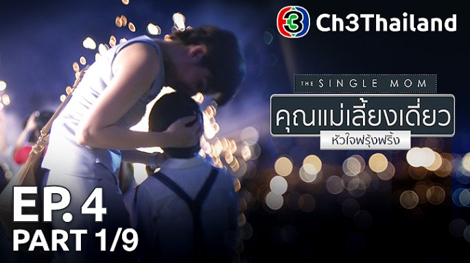 ดูละครย้อนหลัง TheSingleMom คุณแม่เลี้ยงเดี่ยวหัวใจฟรุ้งฟริ้ง EP.4 ตอนที่ 1/9