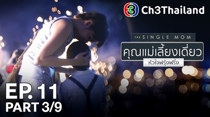 ดูละครย้อนหลัง TheSingleMom คุณแม่เลี้ยงเดี่ยวหัวใจฟรุ้งฟริ้ง EP.11 ตอนที่ 3/9