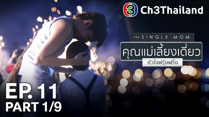 ดูละครย้อนหลัง TheSingleMom คุณแม่เลี้ยงเดี่ยวหัวใจฟรุ้งฟริ้ง EP.11 ตอนที่ 1/9