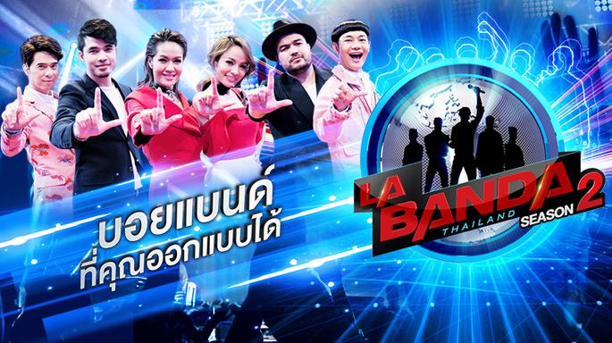 ดูละครย้อนหลัง La Banda Thailand ซุป'ตาร์ บอยแบนด์ 2 l EP.8 (6/6) l 13 ส.ค.60