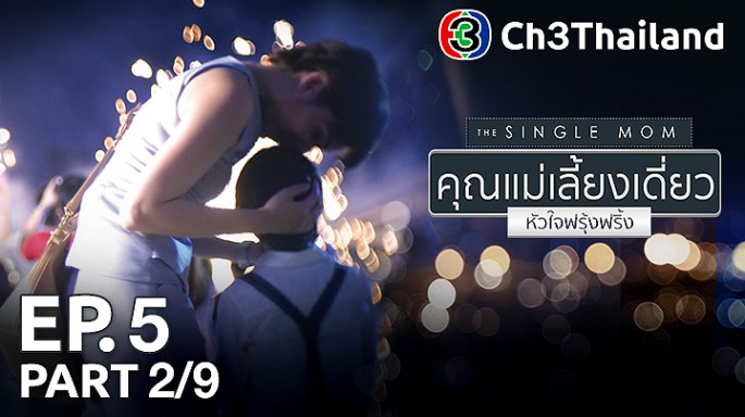 ดูละครย้อนหลัง TheSingleMom คุณแม่เลี้ยงเดี่ยวหัวใจฟรุ้งฟริ้ง EP.5 ตอนที่ 2/9