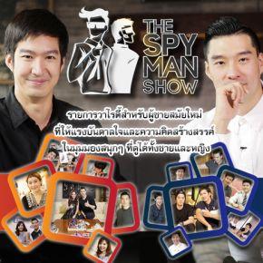 รายการย้อนหลัง The Spy Man Show | 24 July 2017 | EP. 35 - 2 | คุณจิ๊บ พงศธร ธรรมวัฒนะ [ดีไซเนอร์ทอยส์ ]
