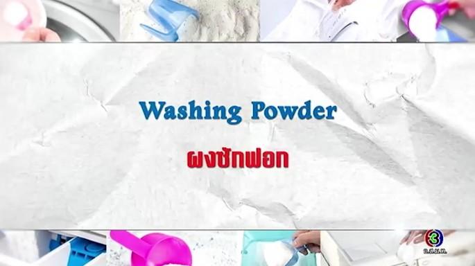 ดูรายการย้อนหลัง ศัพท์สอนรวย | Washing Powder = ผงซักฟอก