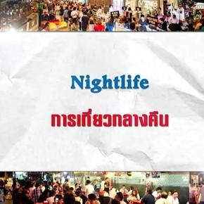 รายการย้อนหลัง ศัพท์สอนรวย | Nightlife = การเที่ยวกลางคืน