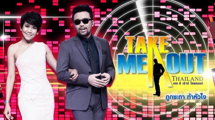 ดูรายการย้อนหลัง โรบอท & ข้าวฟ่าง - Take Me Out Thailand ep.7 S12 (23 ก.ย.60)