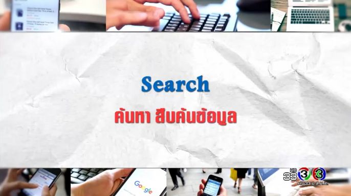 ดูรายการย้อนหลัง ศัพท์สอนรวย | Search = ค้นหา สืบค้นข้อมูล