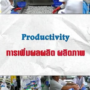 รายการย้อนหลัง ศัพท์สอนรวย | Productivity = การเพิ่มผลผลิต ผลิตภาพ