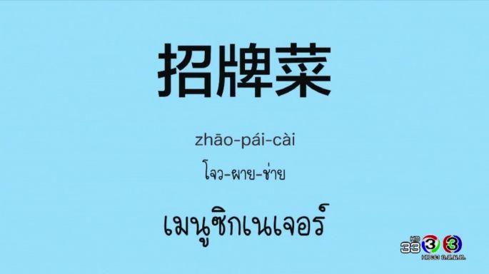 ดูละครย้อนหลัง โต๊ะจีน Around the World | คำว่า (โจว-ผาย-ช่าย) เมนูซิกเนเจอร์