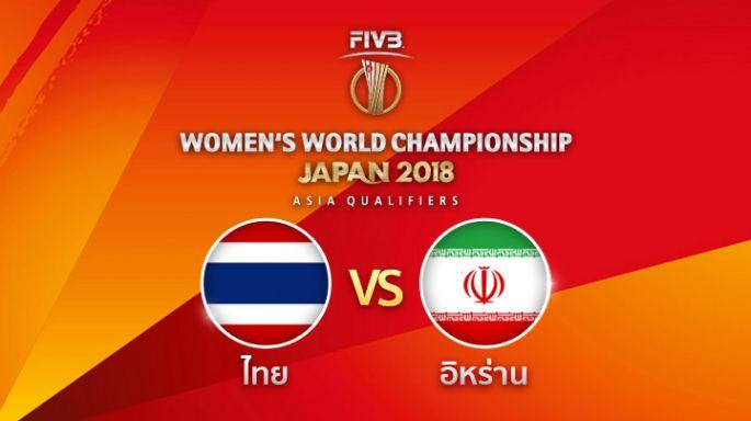 ดูรายการย้อนหลัง ไทย ขึ้นนำ อิหร่าน 20-09-60 วอลเลย์บอลหญิงชิงแชมป์โลก 2018
