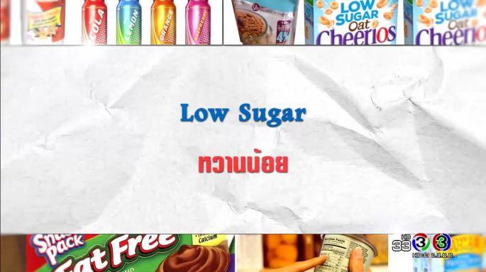 ดูรายการย้อนหลัง ศัพท์สอนรวย | Low Sugar = หวานน้อย