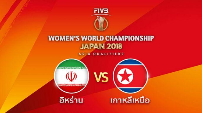 ดูรายการย้อนหลัง อิหร่าน พบกับ เกาหลีเหนือ 21-09-60 วอลเลย์บอลหญิงชิงแชมป์โลก 2018