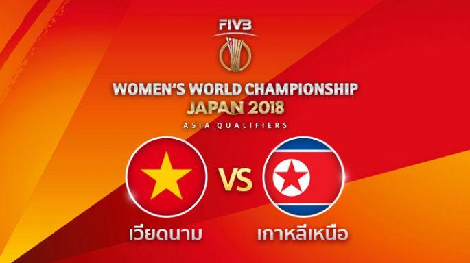 ดูรายการย้อนหลัง เกาหลีเหนือ พบกับ เวียดนาม 22-09-60 วอลเลย์บอลหญิงชิงแชมป์โลก 2018