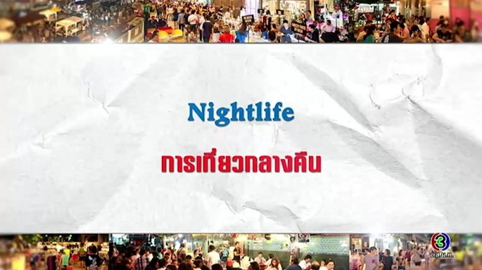 ดูรายการย้อนหลัง ศัพท์สอนรวย | Nightlife = การเที่ยวกลางคืน