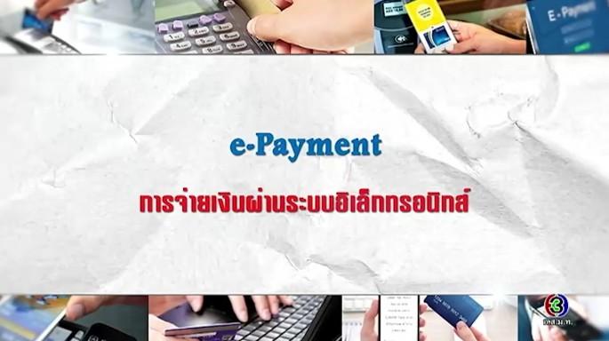 ดูรายการย้อนหลัง ศัพท์สอนรวย | e-Payment = การจ่ายเงินผ่านระบบอิเล็กทรอนิกส์