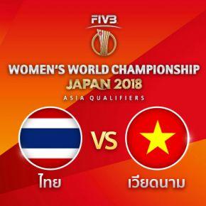 ดูรายการย้อนหลัง ไทย เอาชนะ เวียดนาม 3 เซตรวด | 21-09-60 | วอลเลย์บอลหญิงชิงแชมป์โลก 2018