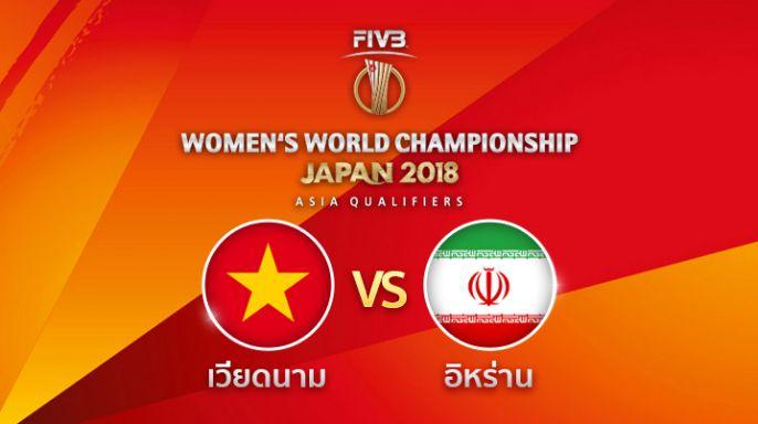 ดูรายการย้อนหลัง เวียดนาม เอาชนะ อิหร่าน 3 ต่อ 1 เซต | 24-09-60 | วอลเลย์บอลหญิงชิงแชมป์โลก 2018