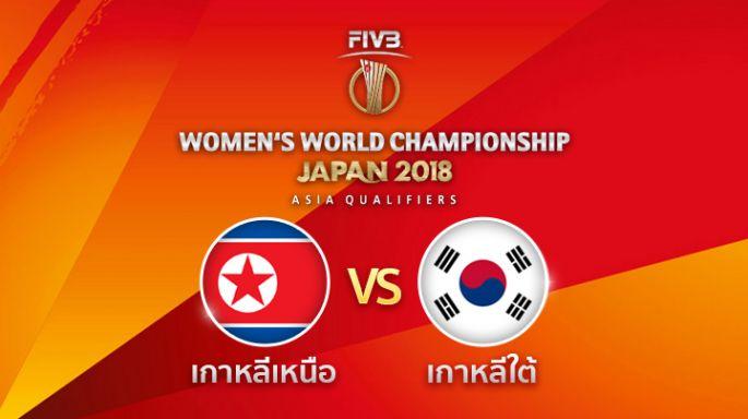 ดูรายการย้อนหลัง เกาหลีใต้ขึ้นนำเกาหลีเหนือ 20-09-60 วอลเลย์บอลหญิงชิงแชมป์โลก 2018