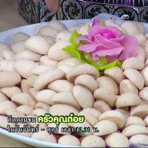 รายการย้อนหลัง ครัวคุณต๋อย | เมนูขนมผิง โครงการอนุรักษ์ขนมไทย