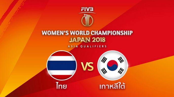 ดูรายการย้อนหลัง ไทย พบกับ เกาหลีใต้|24-09-60|วอลเลย์บอลหญิงชิงแชมป์โลก 2018