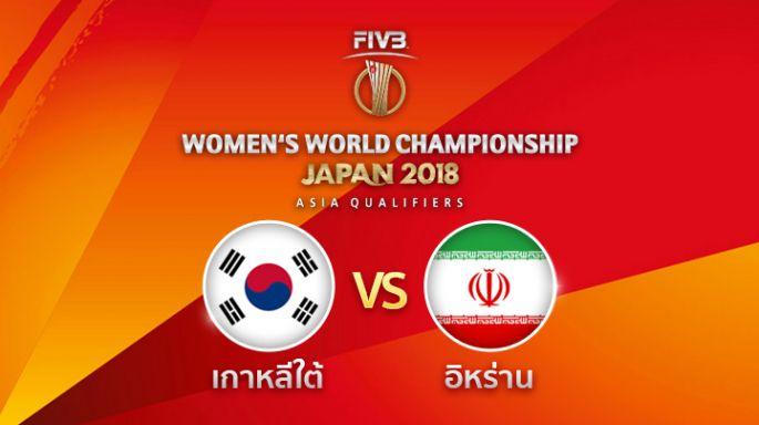ดูรายการย้อนหลัง เกาหลีใต้ พบกับ อิหร่าน 22-09-60 วอลเลย์บอลหญิงชิงแชมป์โลก 2018