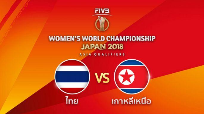 ดูรายการย้อนหลัง ไทย นำ เกาหลีเหนือ|23-09-60|วอลเลย์บอลหญิงชิงแชมป์โลก 2018
