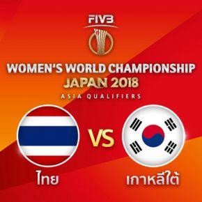 รายการช่อง3 ไทย พ่าย เกาหลีใต้ 3 เซตรวด | 24-09-60 | วอลเลย์บอลหญิงชิงแชมป์โลก 2018