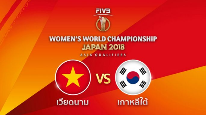 ดูรายการย้อนหลัง เวียดนาม พบกับ เกาหลีใต้ | 23-09-60 | วอลเลย์บอลหญิงชิงแชมป์โลก 2018