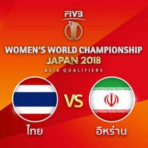 รายการช่อง3 ไทยเอาชนะอิหร่าน 3 เซตรวด | 20-09-60 | วอลเลย์บอลหญิงชิงแชมป์โลก 2018