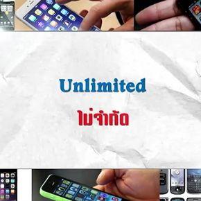 รายการย้อนหลัง ศัพท์สอนรวย | Unlimited = ไม่จำกัด