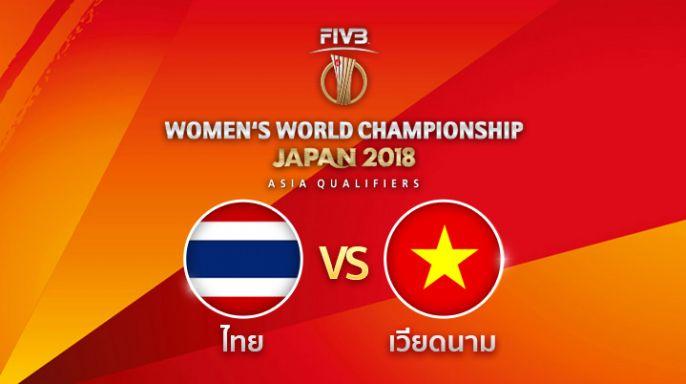 ดูรายการย้อนหลัง ไทย ขึ้นนำ เวียดนาม 21-09-60 วอลเลย์บอลหญิงชิงแชมป์โลก 2018