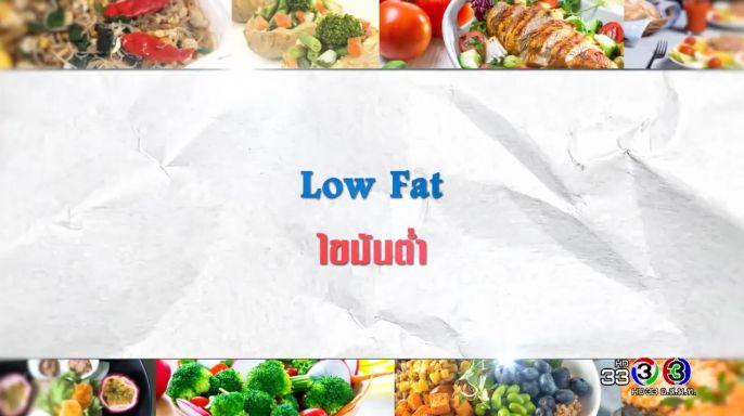 ดูรายการย้อนหลัง ศัพท์สอนรวย | Low Fat = ไขมันต่ำ