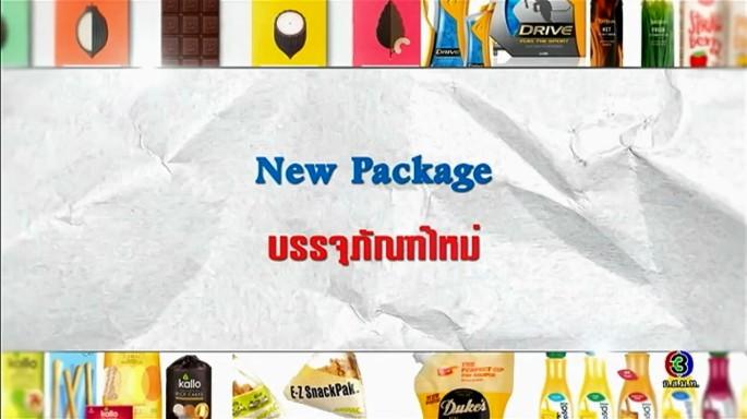ดูรายการย้อนหลัง ศัพท์สอนรวย | New Package = บรรจุภัณฑ์ใหม่