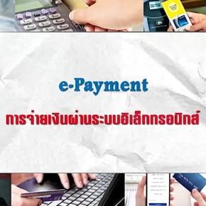 รายการย้อนหลัง ศัพท์สอนรวย | e-Payment = การจ่ายเงินผ่านระบบอิเล็กทรอนิกส์