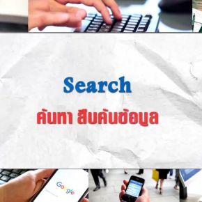 ดูรายการย้อนหลัง ศัพท์สอนรวย   Search = ค้นหา สืบค้นข้อมูล