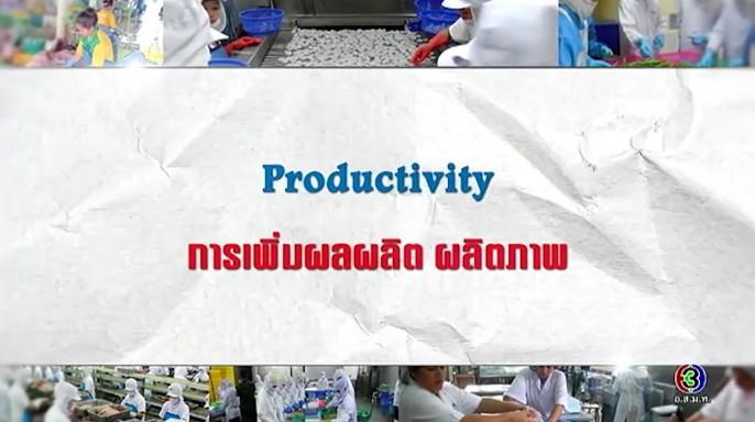 ดูรายการย้อนหลัง ศัพท์สอนรวย | Productivity = การเพิ่มผลผลิต ผลิตภาพ