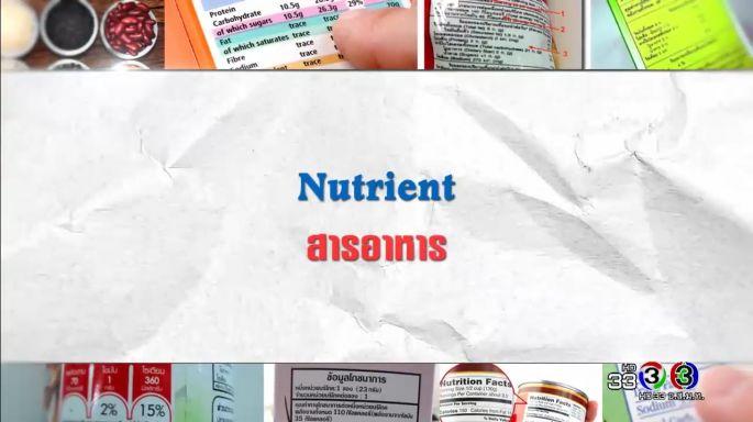 ดูละครย้อนหลัง ศัพท์สอนรวย | Nutrient = สารอาหาร