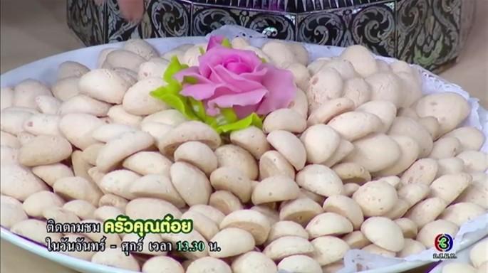 ดูละครย้อนหลัง ครัวคุณต๋อย | เมนูขนมผิง โครงการอนุรักษ์ขนมไทย