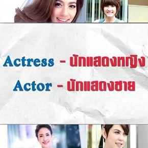 รายการย้อนหลัง ศัพท์สอนรวย | Actor = นักแสดงชาย