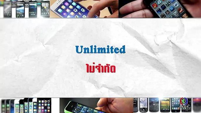 ดูละครย้อนหลัง ศัพท์สอนรวย | Unlimited = ไม่จำกัด