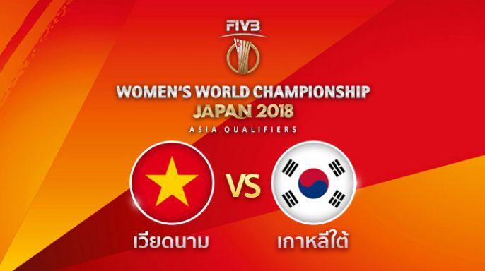 ดูรายการย้อนหลัง เวียดนาม พ่าย เกาหลีใต้ 3 เซตรวด | 23-09-60 | วอลเลย์บอลหญิงชิงแชมป์โลก 2018