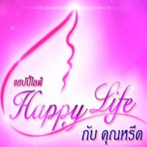 รายการย้อนหลัง Happy life กับคุณหรีด 14 ตุลามคม 2558