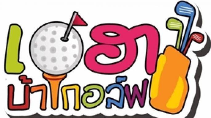 ดูละครย้อนหลัง เฮฮาบ้ากอล์ฟ HeHaBaGolf | 08-10-60 | Ch3Thailand